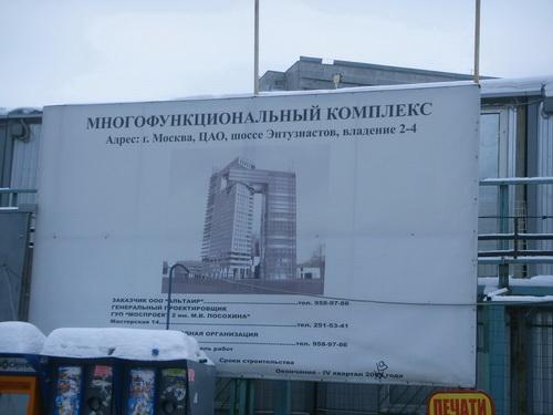 Москва, ЦАО, Энтузиастов шоссе владение 2-4